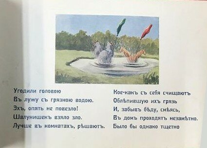 Слоник Мока и Мишук_10.JPG