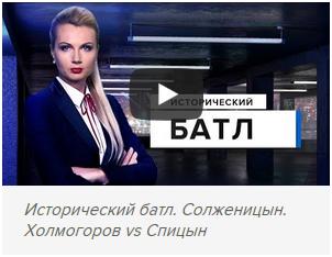 20180124_17-21-Мифы и правда о Солженицыне- Фамилия и отчество~врезка