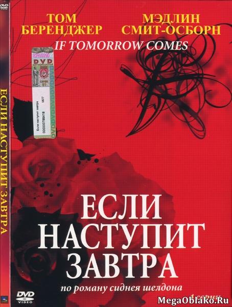 Если наступит завтра (3 серии из 3) / If Tomorrow Comes (1986/DVDRip)