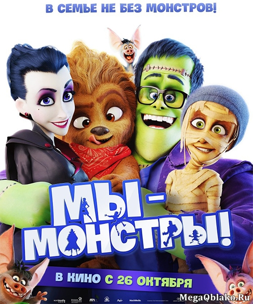 Мы – монстры / Happy Family (2017/WEB-DL/WEB-DLRip)