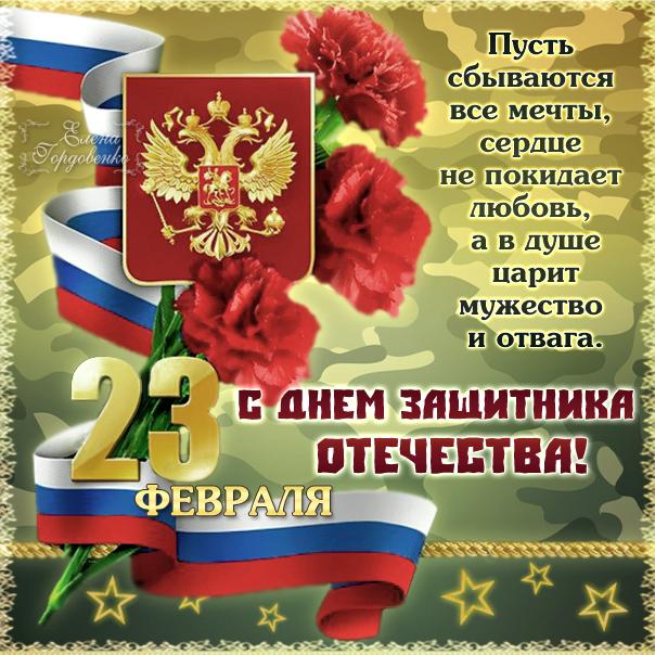 Поздравлениями, открытки с днем защитника отечества мужчинам своими