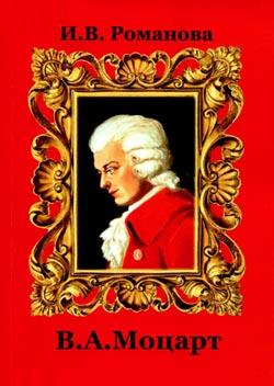 Романова Моцарт Обложка250.jpg