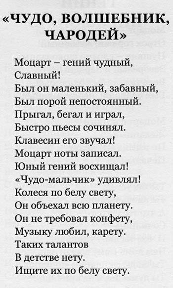 Романова МОЦАРТ 1 350.jpg