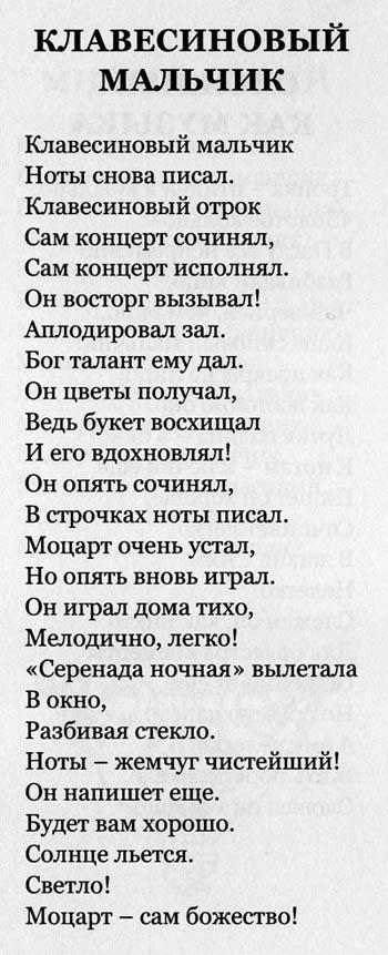 Романова МОЦАРТ 4 350.jpg