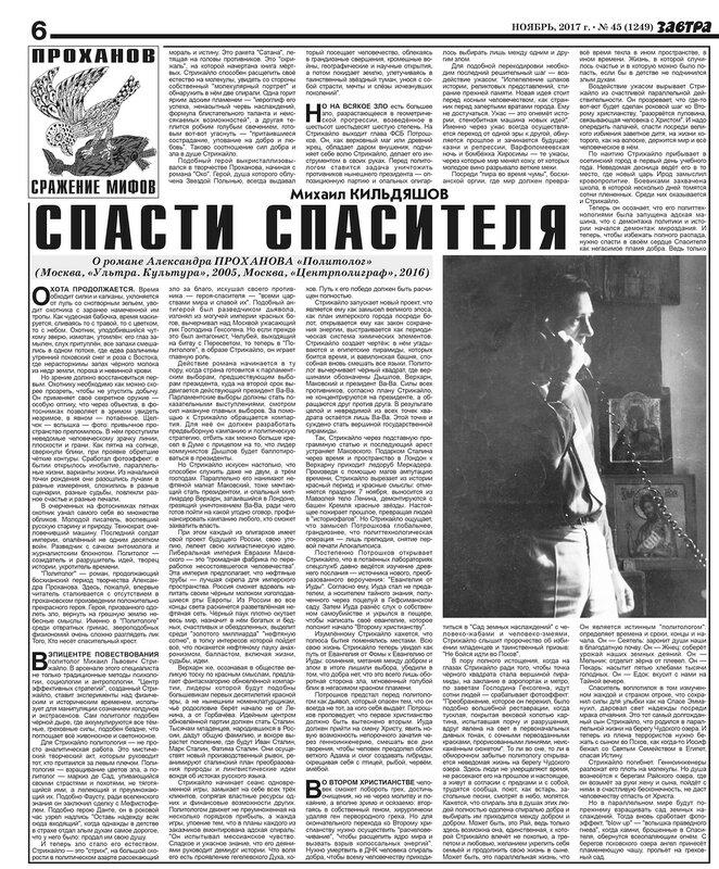 """Михаил Кильдяшов // """"Завтра"""", №45, 9 ноября 2017 года"""