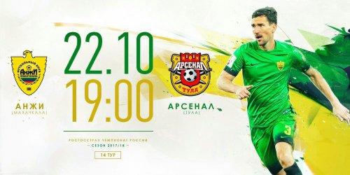 Анжи - Арсенал Тула обзор матча (22.10.2017)