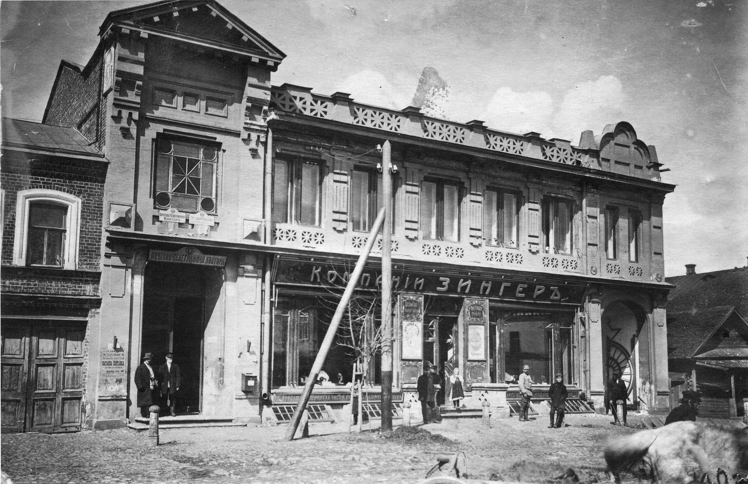 Большая улица. Магазин Зингер и Почтово-телеграфная контора