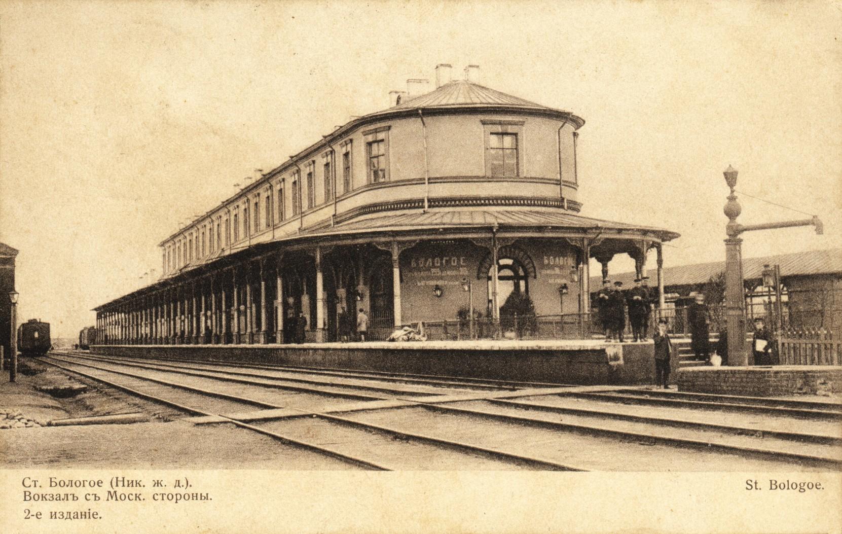 Вокзал с Московской стороны