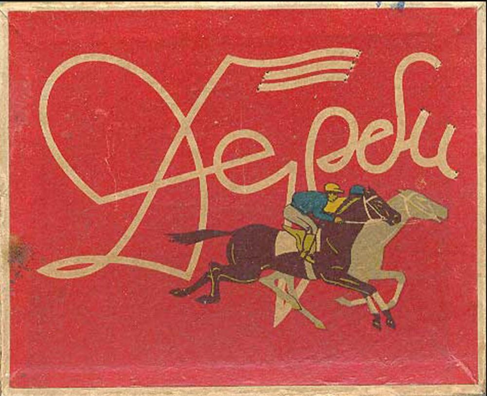 Папиросы Дерби