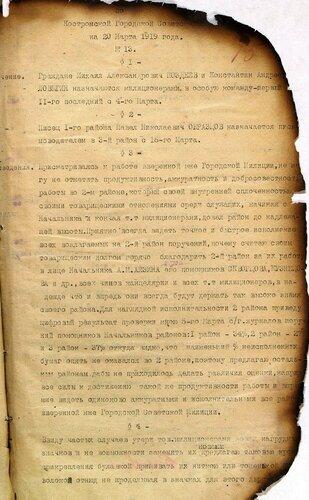 ГАКО. Р-423. Оп. 1. Д. 14. Л. 15.