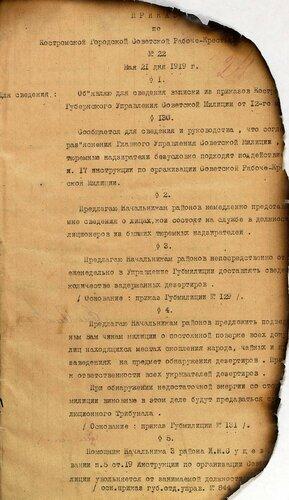 ГАКО. Р-423. Оп. 1. Д. 14. Л. 24.