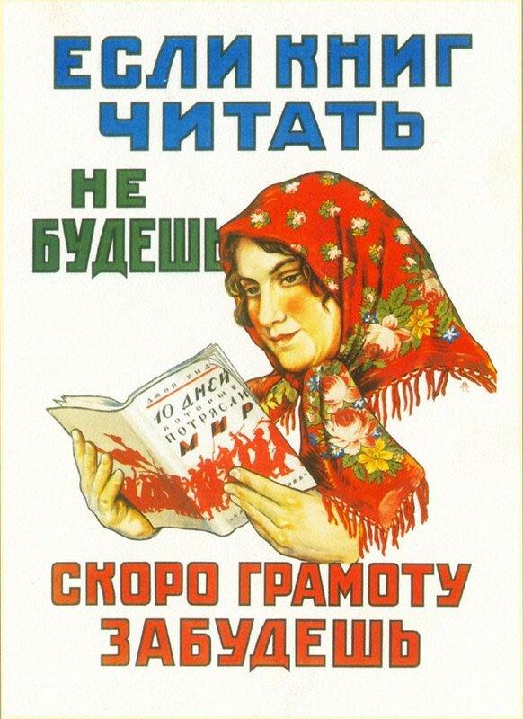 1925 г.-книга для чтения--Если книг читать не будешь-- скоро грамоту забудешь. 1925 г.
