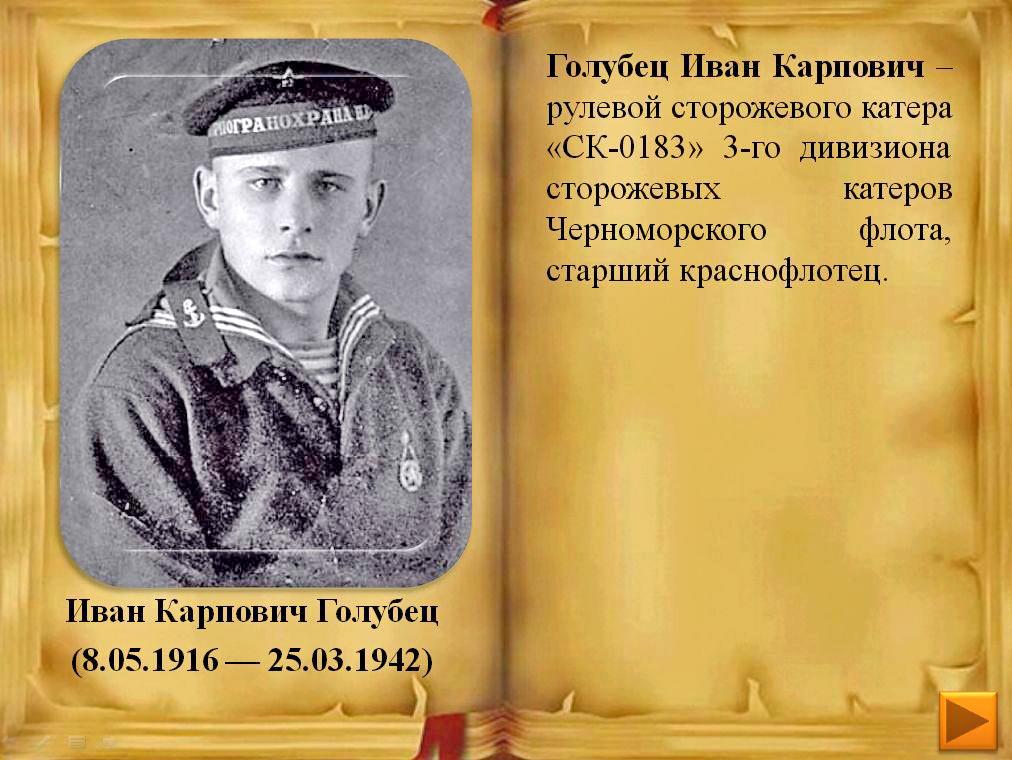 Матрос-герой Иван Карпович Голубец.jpg