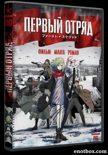 Первый отряд (2009/BDRip/720p)