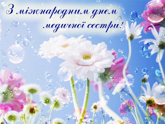 Открытки. С днем медицинской сестры! 12 мая. Украина! открытки фото рисунки картинки поздравления
