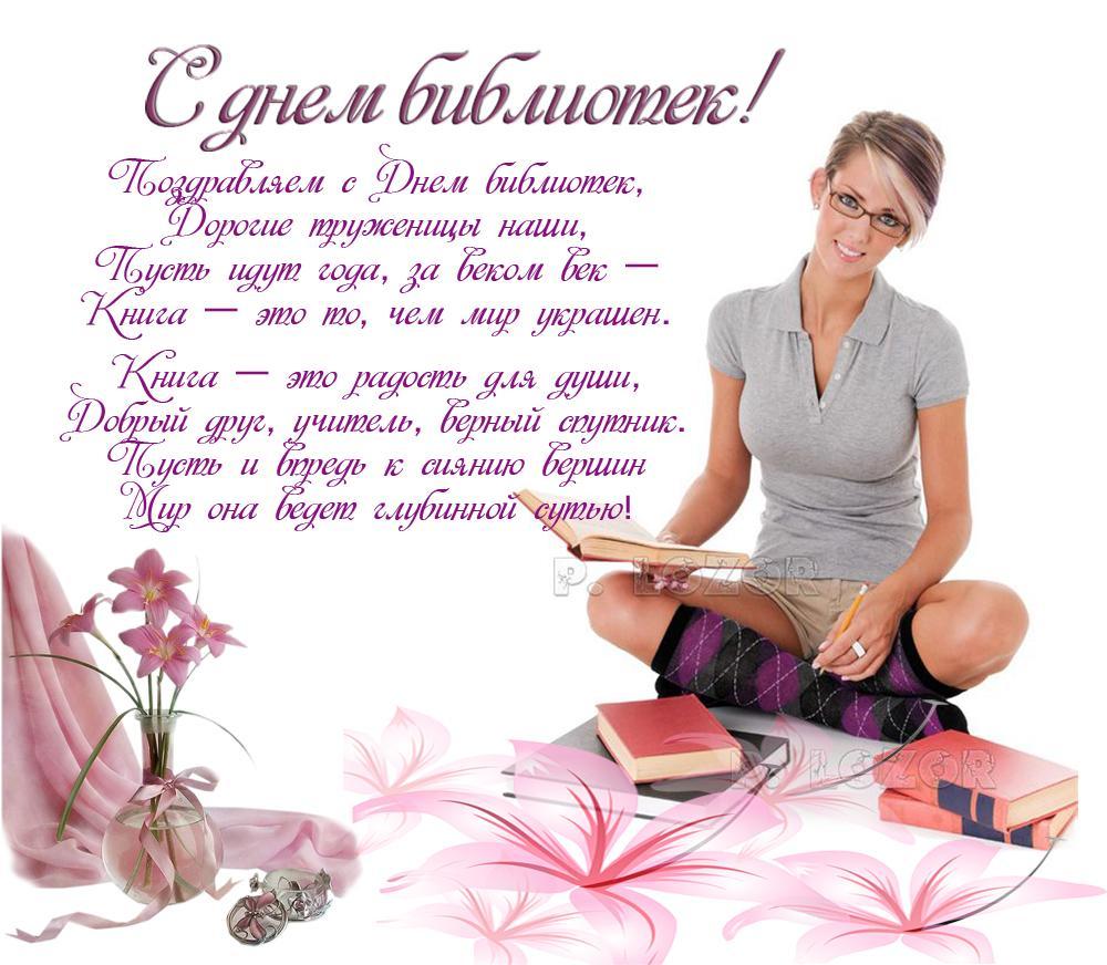 С днем библиотек! Девушка и книги открытки фото рисунки картинки поздравления
