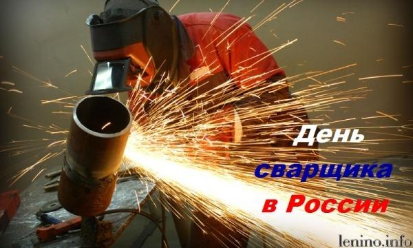 Поздравляем! День сварщика в России