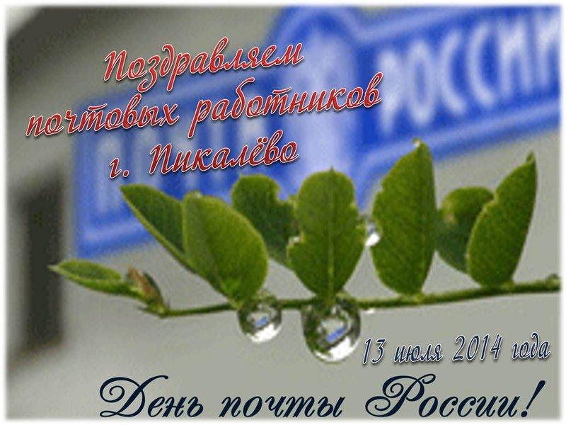 Открытки. С Днем Российской Почты! Поздравляем почтовых работников г. Пикалево