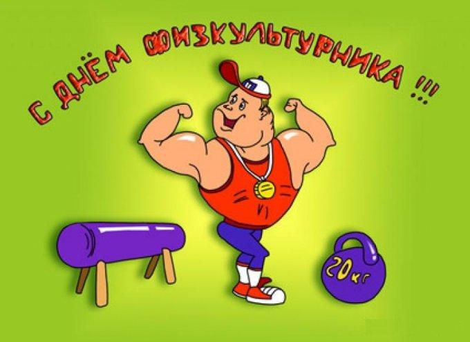 День физкультурника! Поздравляю