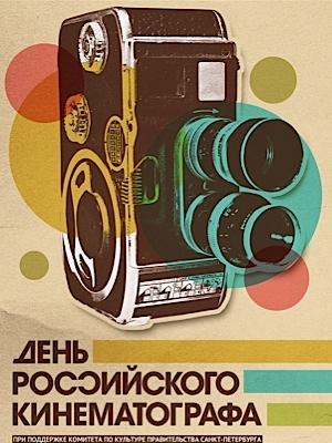 Открытки. День Российского кинематографа! Камера