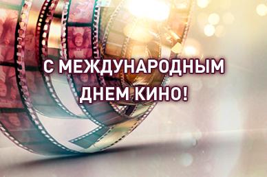 Открытки. С Международным днем кино! Кинопленка открытки фото рисунки картинки поздравления
