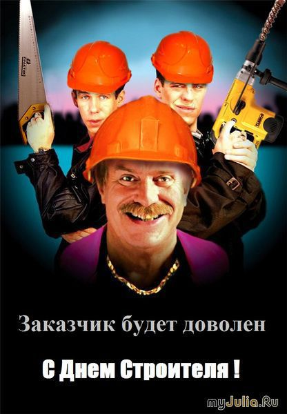 Открытка. День строителя. Заказчик будет доволен
