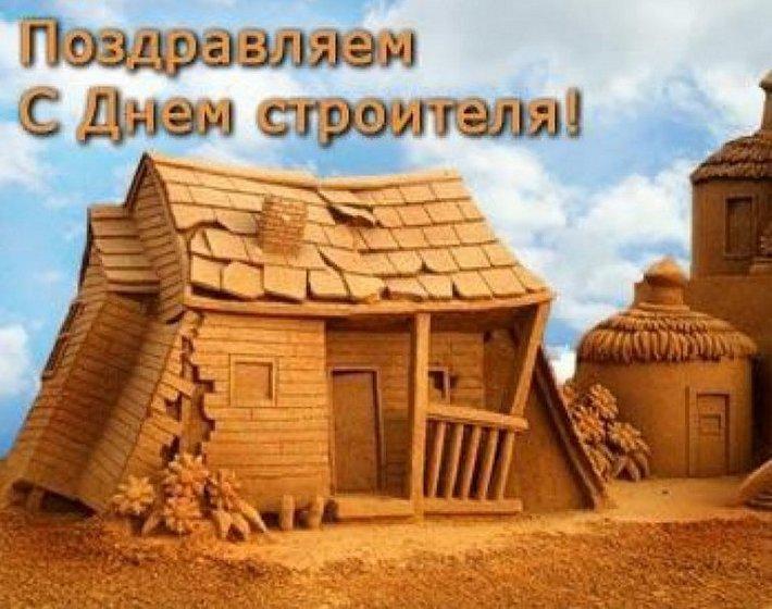 Открытка. Поздравляем С днем строителя! Преобразуем мир открытки фото рисунки картинки поздравления