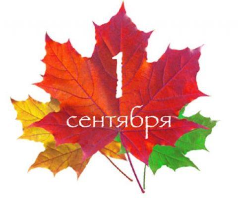 Открытки. Осень. 1 сентября - надпись на кленовых листочках