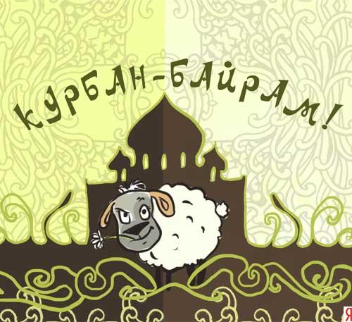 Открытки. С Праздником Курбан-Байрам! С праздником открытки фото рисунки картинки поздравления