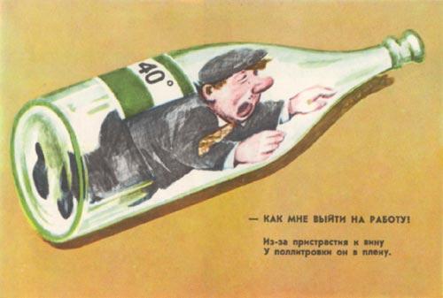 Всероссийский день трезвости. Как выйти на работу открытки фото рисунки картинки поздравления
