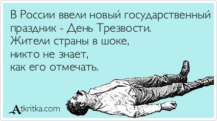 День трезвости в России. Как его отмечать открытки фото рисунки картинки поздравления