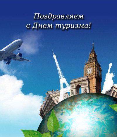 Открытка. 27 сентября. Всемирный  день туризма. Самолет летит вокруг земли открытки фото рисунки картинки поздравления