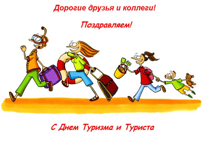 С Днем туризма. С днем туриста открытки фото рисунки картинки поздравления