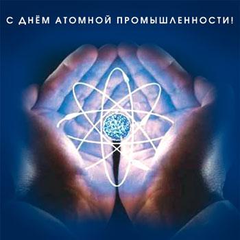 День работников атомной промышленности. Поздравляю