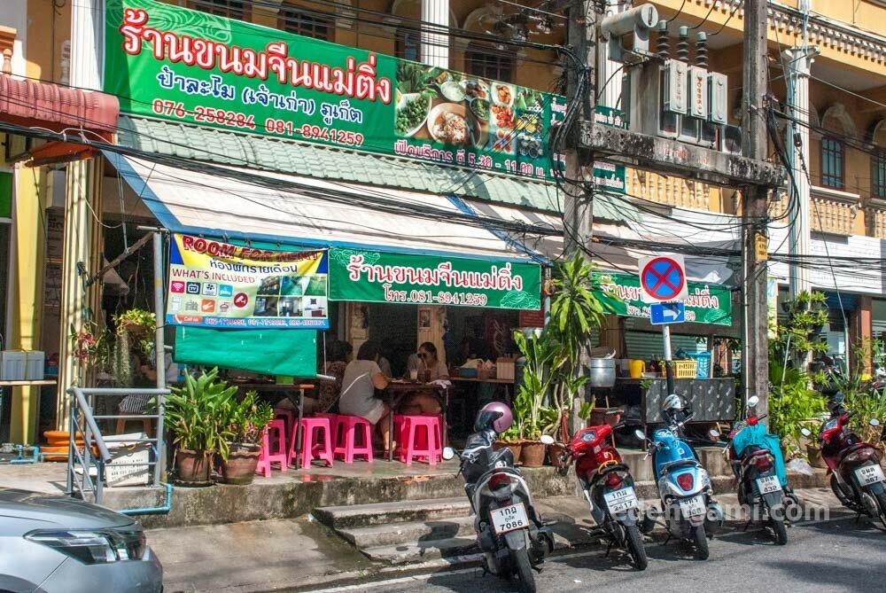 Где поесть в Пхукет-Тауне