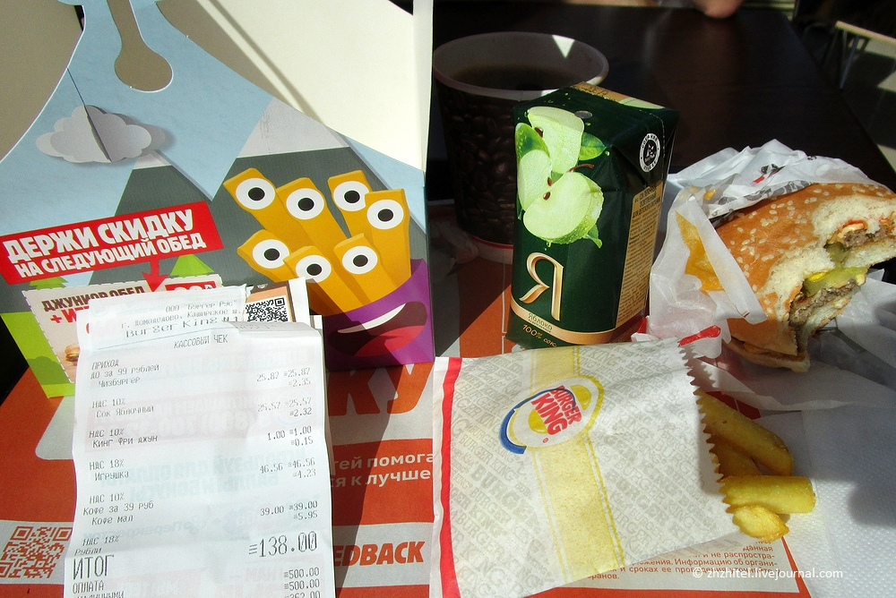 Как обманывают в Бургер Кинге