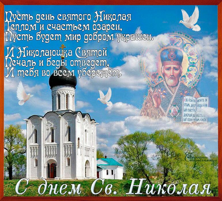 Поздравления с днем летнего святого николая