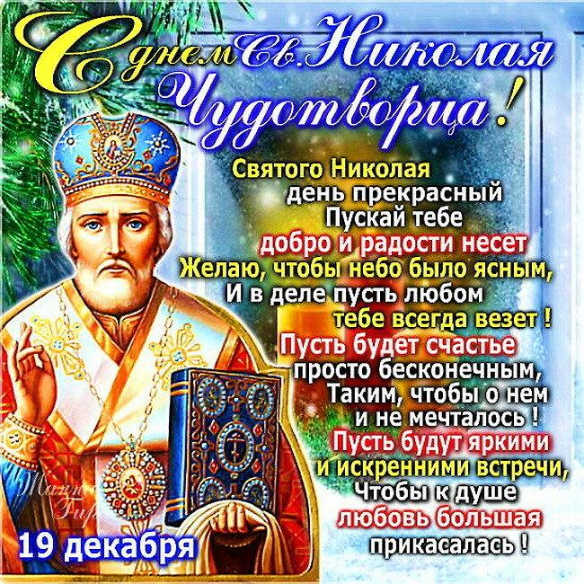 Открытки: День св. Николая