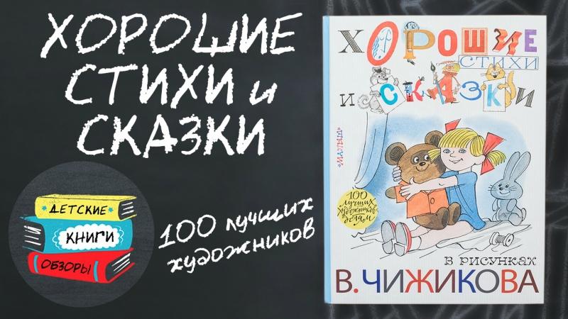 100 лучших художников Чижиков.jpg