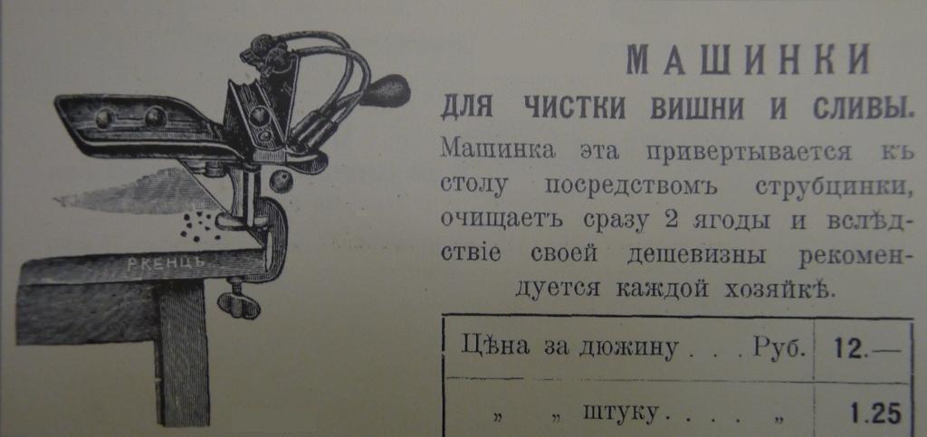 Машинка для удаления косточек из вишни на две позиции. 1880 г.