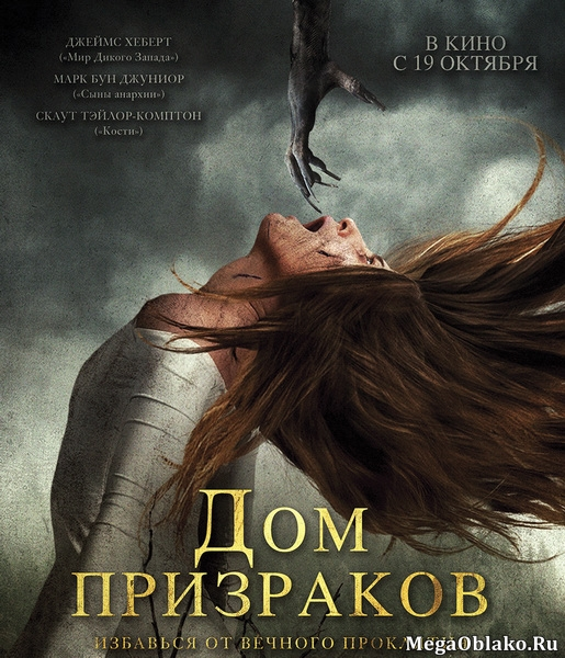 Дом призраков / Ghost House (2017/WEB-DL/WEB-DLRip)