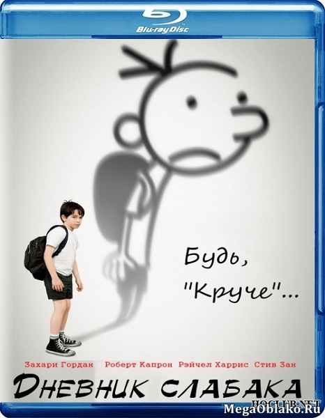 Дневник слабака / Diary of a Wimpy Kid (2010/BDRip/HDRip)