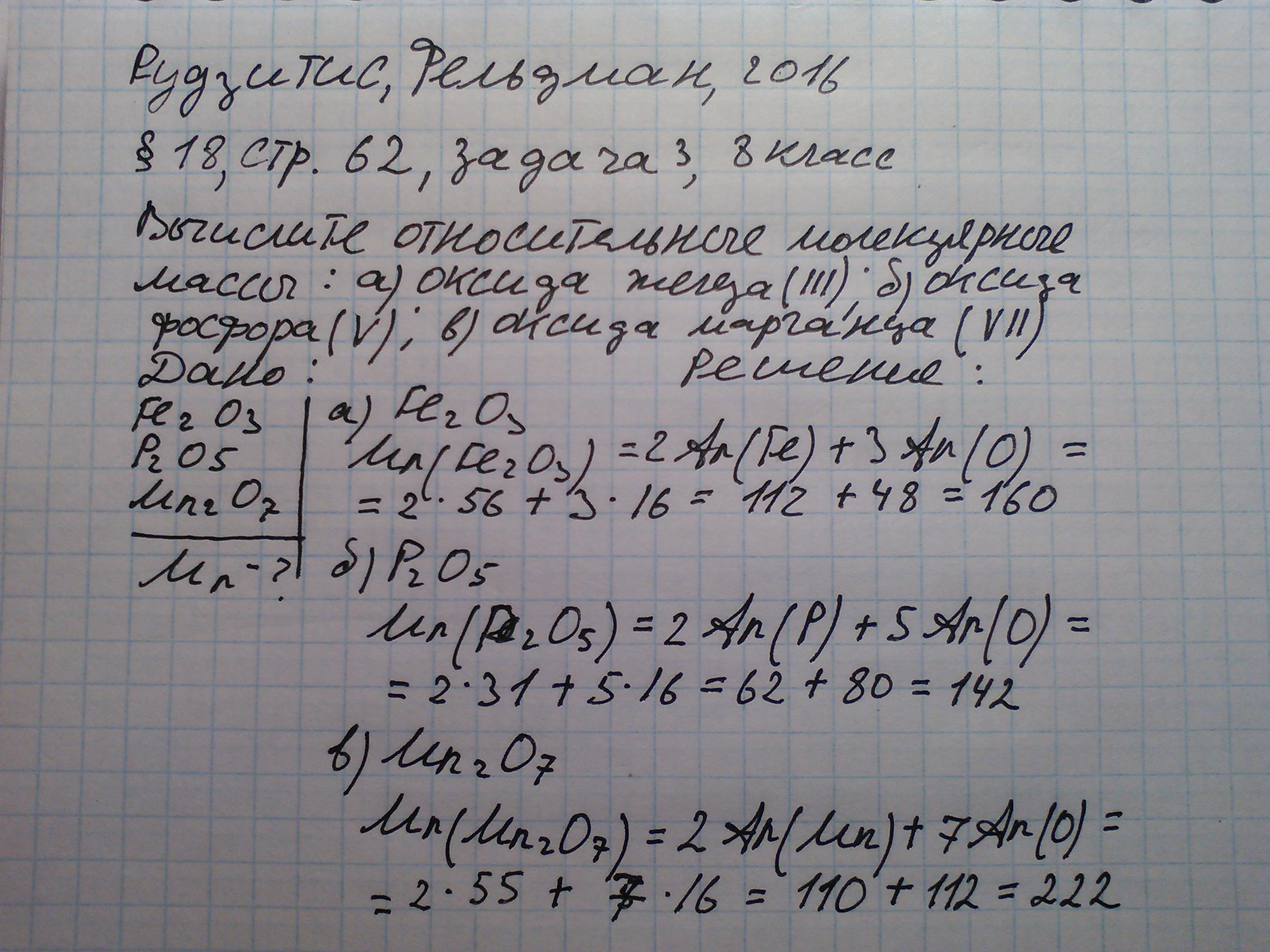 Задачи по химии 8 класс с решением фельдман