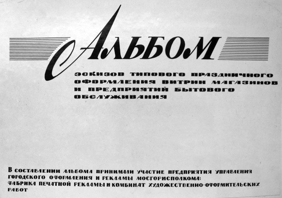 1965 — Типовое праздничное оформление витрин