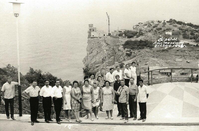 1968 Ласточкино гнездо.jpg