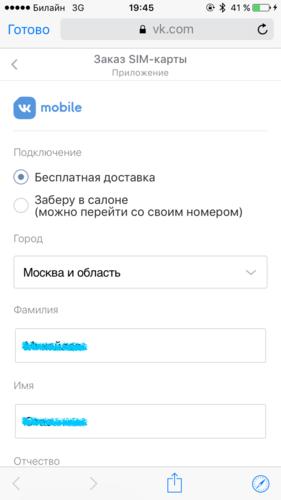 vk mobile сим