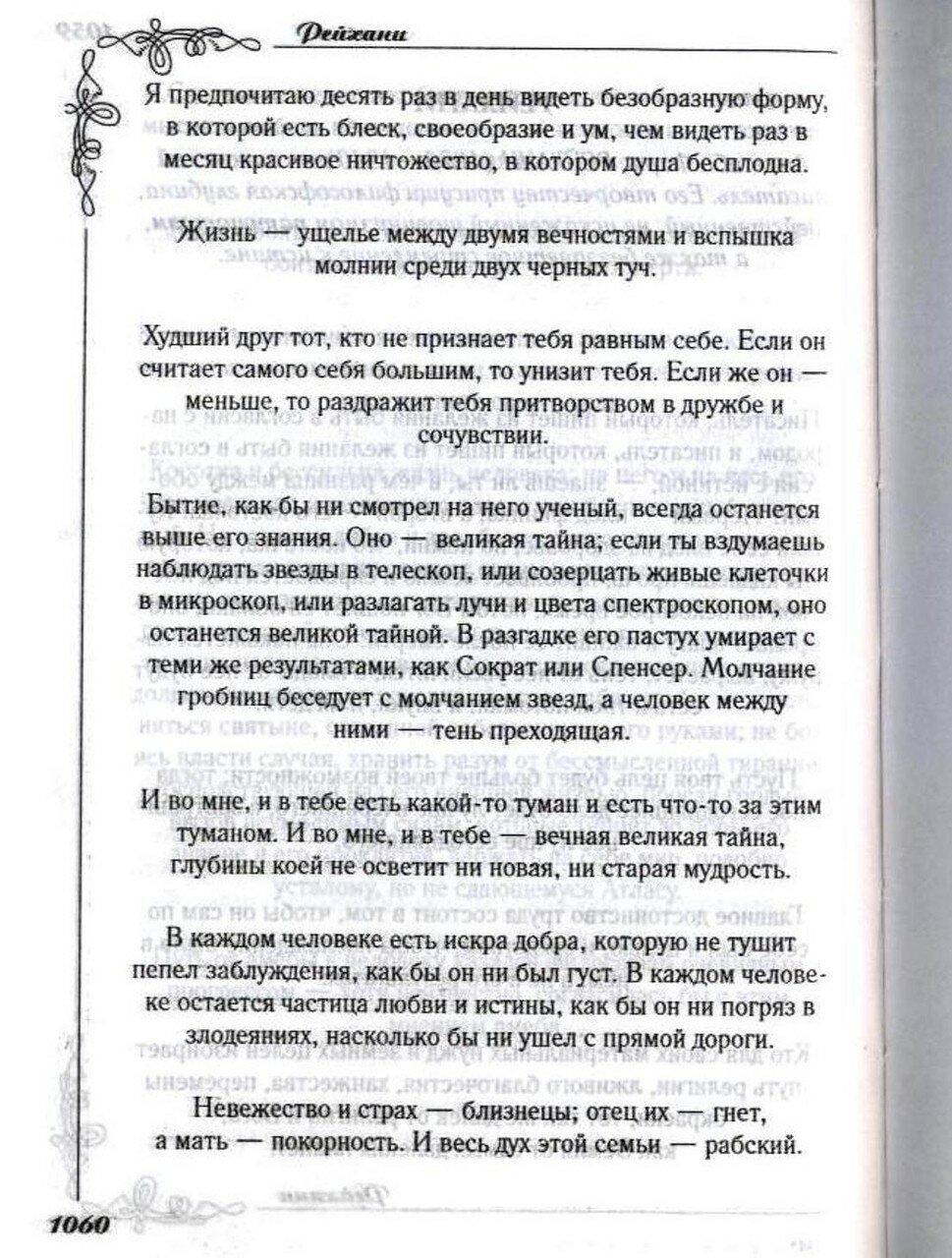 Рейхани 02(Афоризмы).jpg