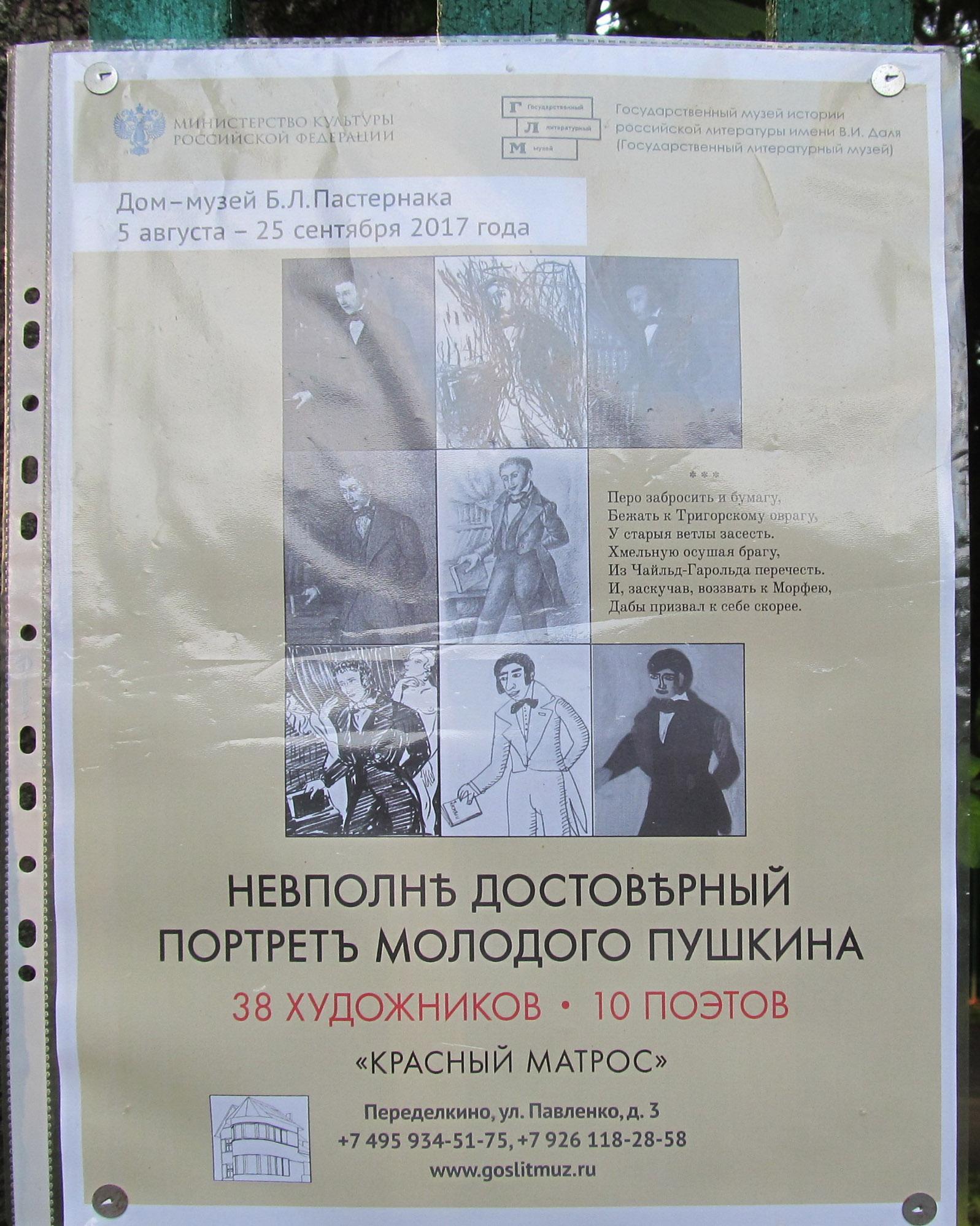 Музей Пастернака 13 августа (4).JPG