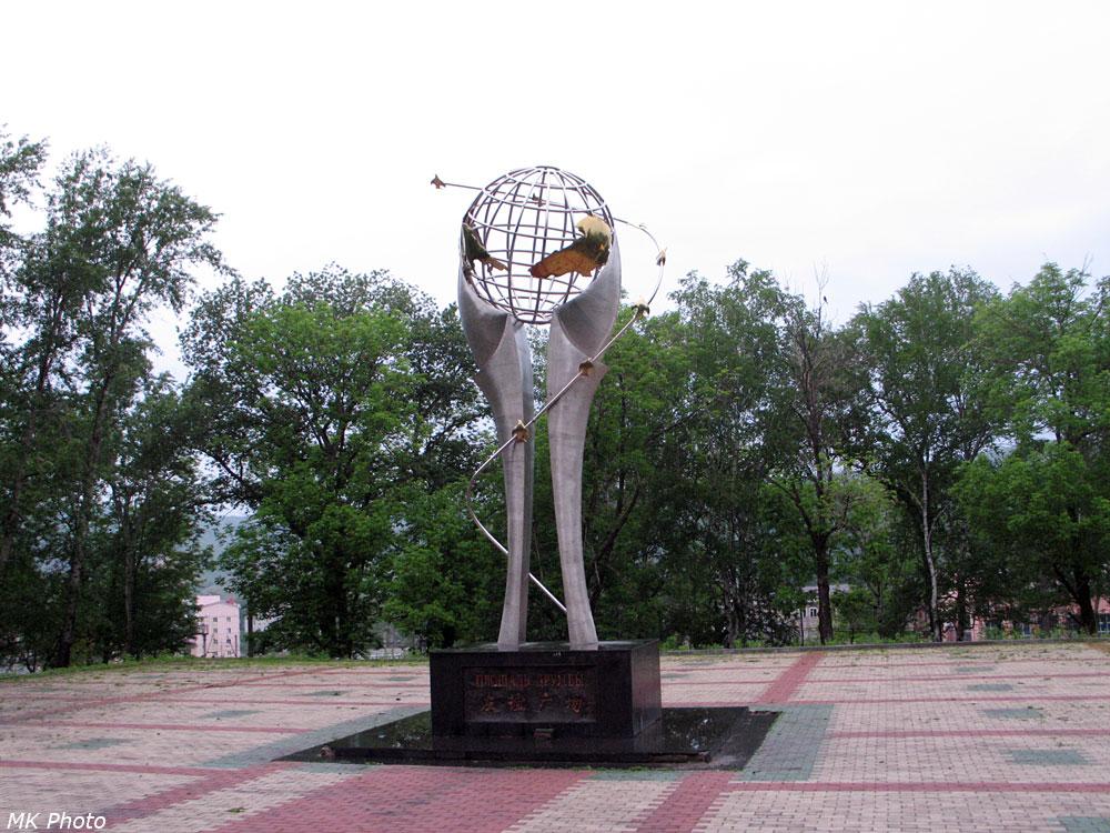 Памятник российско-китайской дружбе