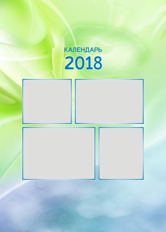 шаблон календаря 2018 бесплатно